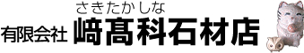 﨑髙科石材店